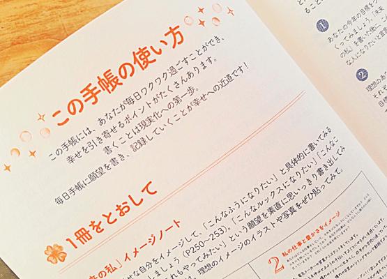 秋山まりあ 本当に幸せになる手帳