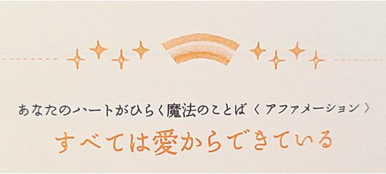 秋山まりあ 手帳