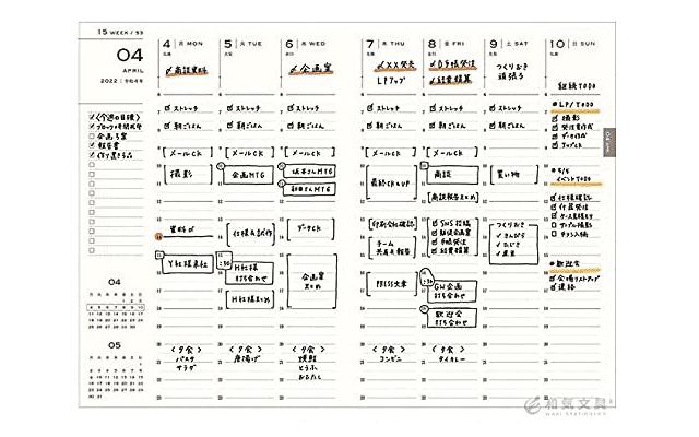 おすすめ手帳2022